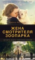 Книга Жена смотрителя зоопарка