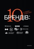 Книга 10 успішних українських брендів
