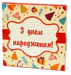 Подарок Шоколадный набор на 9 плиточек 'З Днем народження'