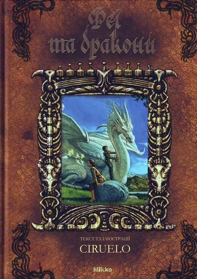 Купить Феї та дракони, Сіруелло Кабрал, 978-966-2269-01-7