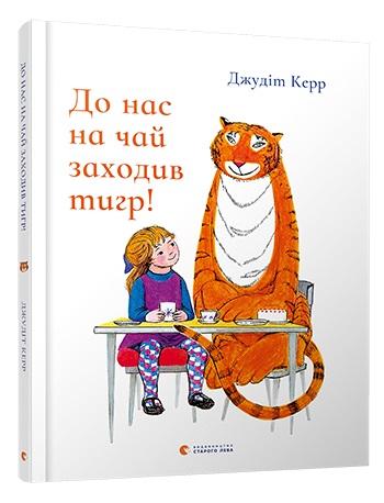 До нас на чай заходив тигр!, Джудіт Керр, 978-617-679-408-0  - купить со скидкой