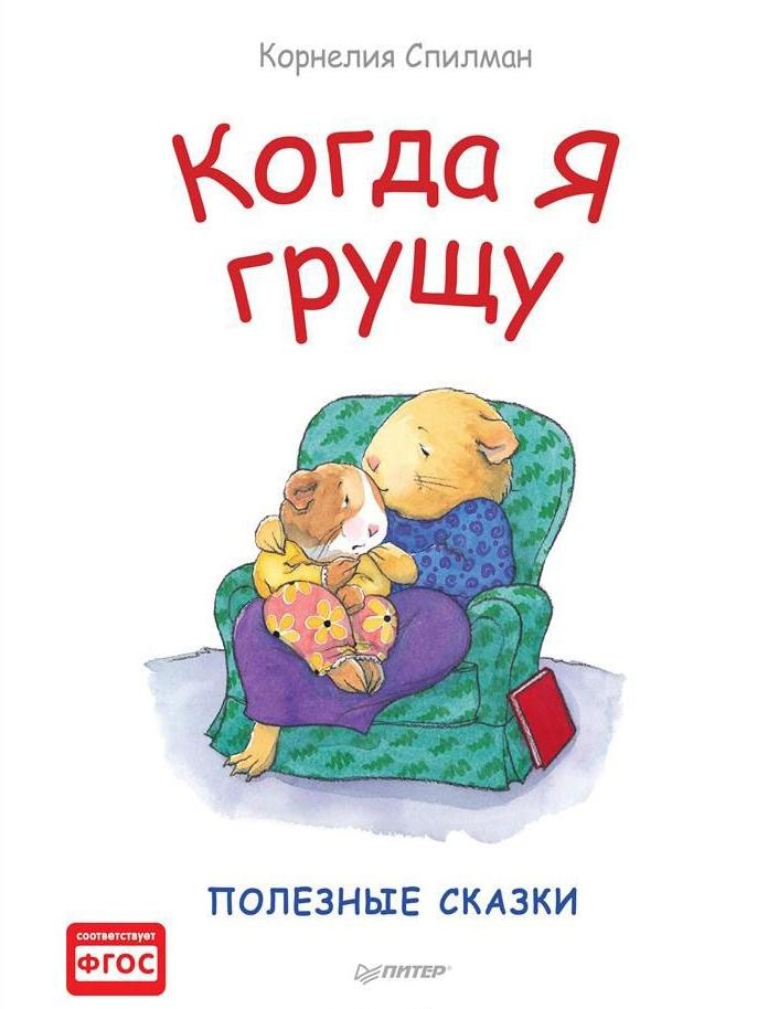 Купить Когда я грущу. Полезные сказки, Корнелия Спилман, 978-5-496-02545-4, 978-5-00116-204-9