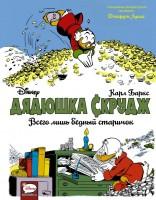 Книга Дядюшка Скрудж. Всего лишь бедный старичок