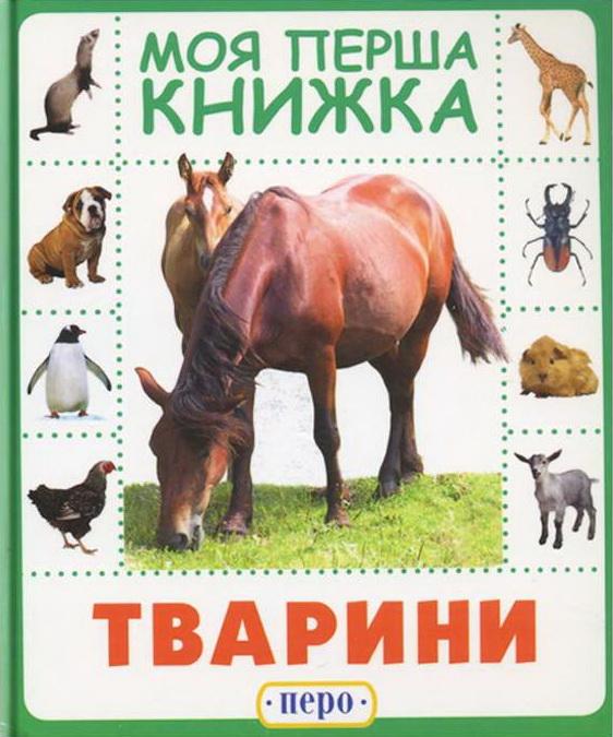 Купить Тварини. Моя перша книжка, Л. Войтун, 978-966-462-858-4