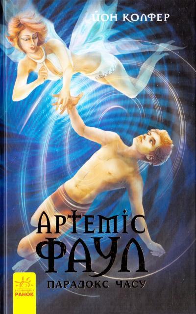 Купить Артеміус Фаул: Парадокс часу. Книга 6, Йон Колфер, 978-6-170-92916-7