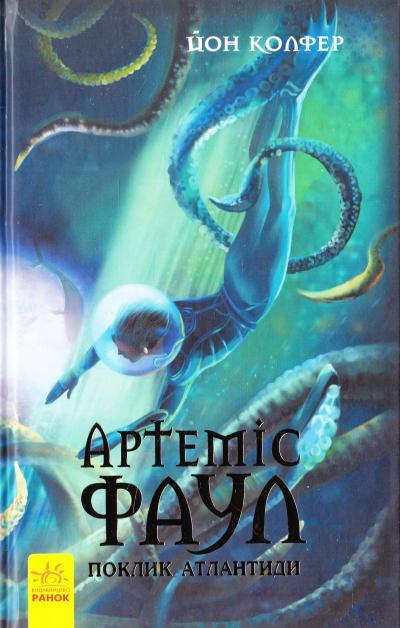 Артеміус Фаул: Поклик Атлантиди. Книга 7, Йон Колфер, 978-6-170-92917-4  - купить со скидкой