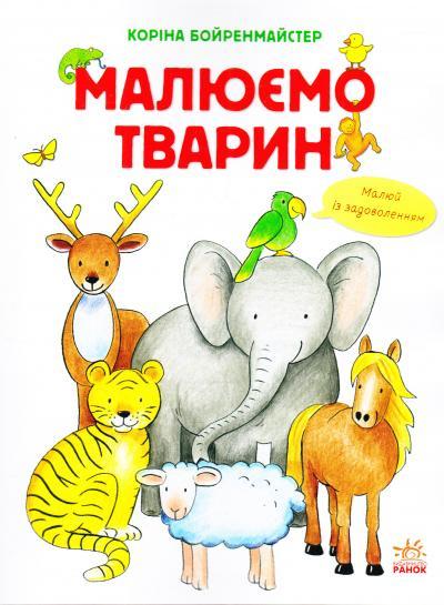 Малюємо тварин збірник, Міхаель Фойерер, 978-617-09-2829-0  - купить со скидкой