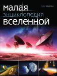 Книга Малая энциклопедия Вселенной