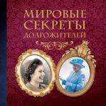 Книга Мировые секреты долгожителей