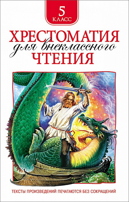 Купить Хрестоматия для внеклассного чтения. 5 класс, Редьярд Киплинг, 978-5-353-07848-7