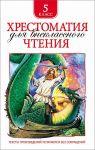 Книга Хрестоматия для внеклассного чтения. 5 класс