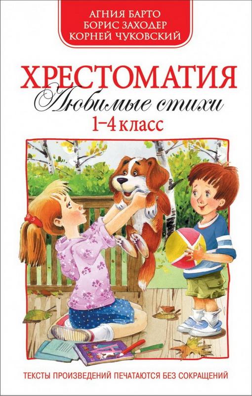 Купить Хрестоматия. Любимые стихи. 1-4 класс, Корней Чуковский, 978-5-353-07932-3