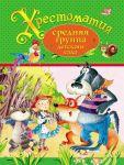 Книга Хрестоматия. Средняя группа детского сада