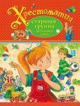 Книга Хрестоматия. Старшая группа детского сада