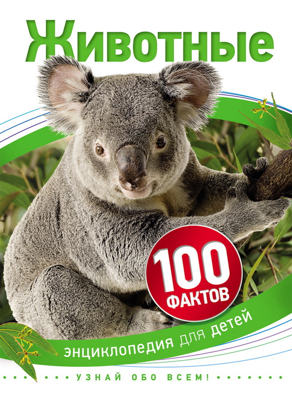 Купить Животные, Барбара Тэйлор, 978-5-353-07621-6
