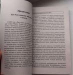 фото страниц Как перестать беспокоиться и начать жить (11-е издание) #5