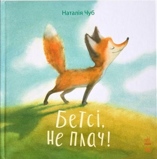 Купить Бетсі, не плач!, Наталія Чуб, 978-617-09-2896-2