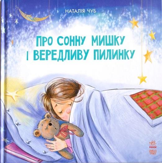 Про сонну мишку і вередливу пилинку, Наталія Чуб, 978-617-09-2898-6  - купить со скидкой