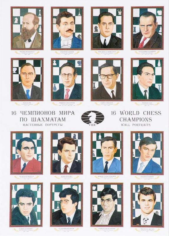 Купить 16 чемпионов мира по шахматам: настенные портреты = 16 World Chess Champions: Wall Portraits, 978-5-94693-578-4