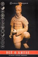 Книга Все о Китае. Культура, религия, традиции