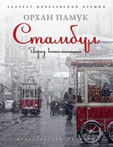 фото страниц Стамбул. Город воспоминаний #2