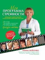 Книга Моя программа стройности