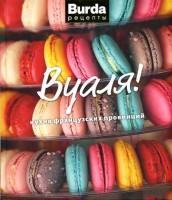 Книга Вуаля! Кухня французских провинций