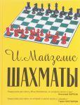 Книга Шахматы. Учебник