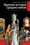 Книга Краткая история Средних веков. Эпоха, государства, сражения, люди