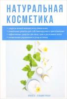 Книга Натуральная косметика