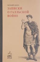 Книга Записки о Галльской войне