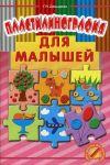 Книга Пластилинография для малышей