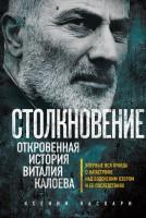 Книга Столкновение. Откровенная история Виталия Калоева
