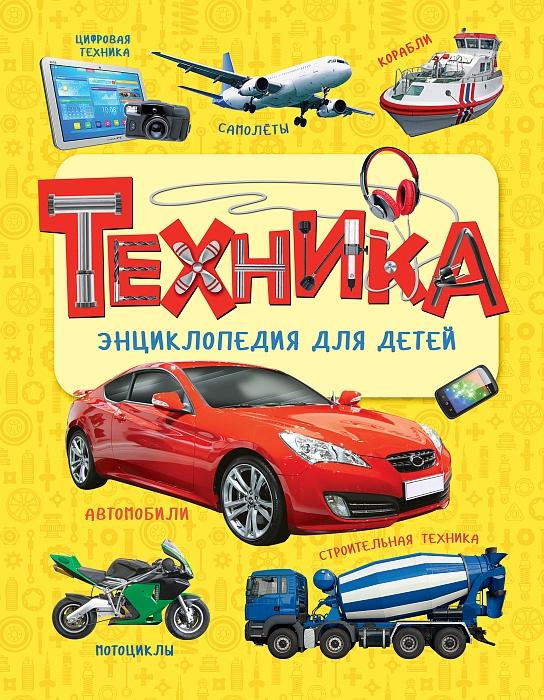 Купить Техника. Энциклопедия для детей, Л. Клюшник, 978-5-353-08282-8