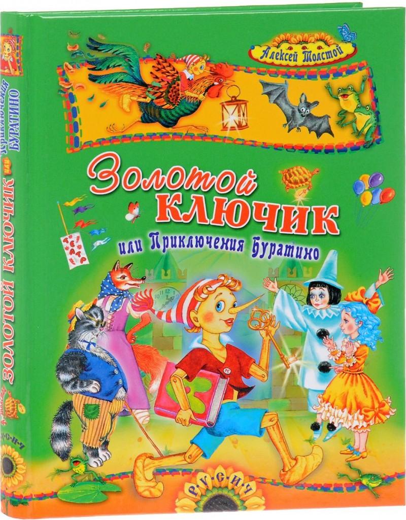 Купить Золотой ключик или приключения Буратино, Алексей Толстой, 978-5-8138-1227-9