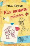 Книга Как любить ребенка