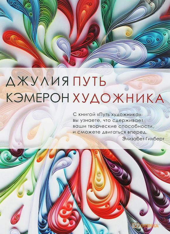Купить Путь художника, Джулия Кэмерон, 978-5-9908081-5-7