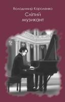 Книга Сліпий музикант