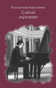 Сліпий музикант