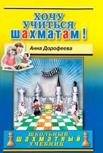 Книга Хочу учиться шахматам!