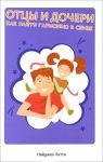 Книга Отцы и дочери. Как найти гармонию в семье