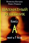Книга Шахматный решебник. Книга А. Мат в 1 ход