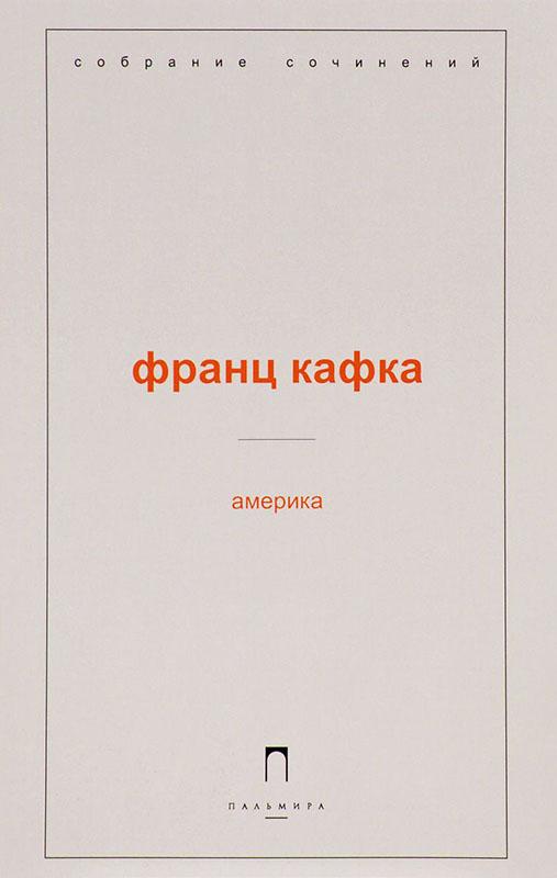 Купить Америка, Франц Кафка, 978-5-521-00230-6