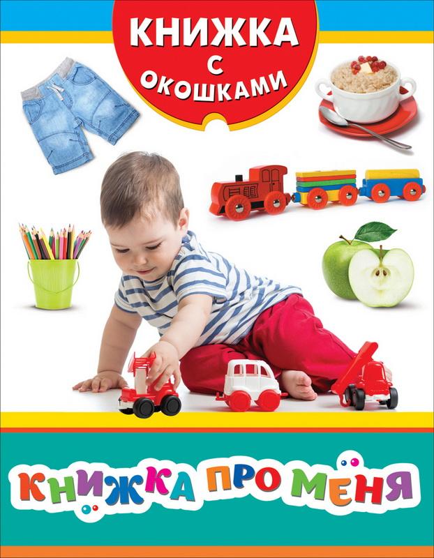 Купить Книжка про меня, Наталья Малофеева, 978-5-353-08246-0