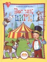 Книга Вот так цирк