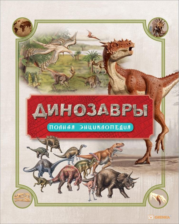 Купить Динозавры. Полная энциклопедия, Роб Колсон, 978-5-353-08198-2