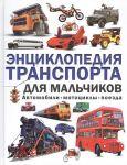 Книга Энциклопедия транспорта для мальчиков. Автомобили, мотоциклы, поезда
