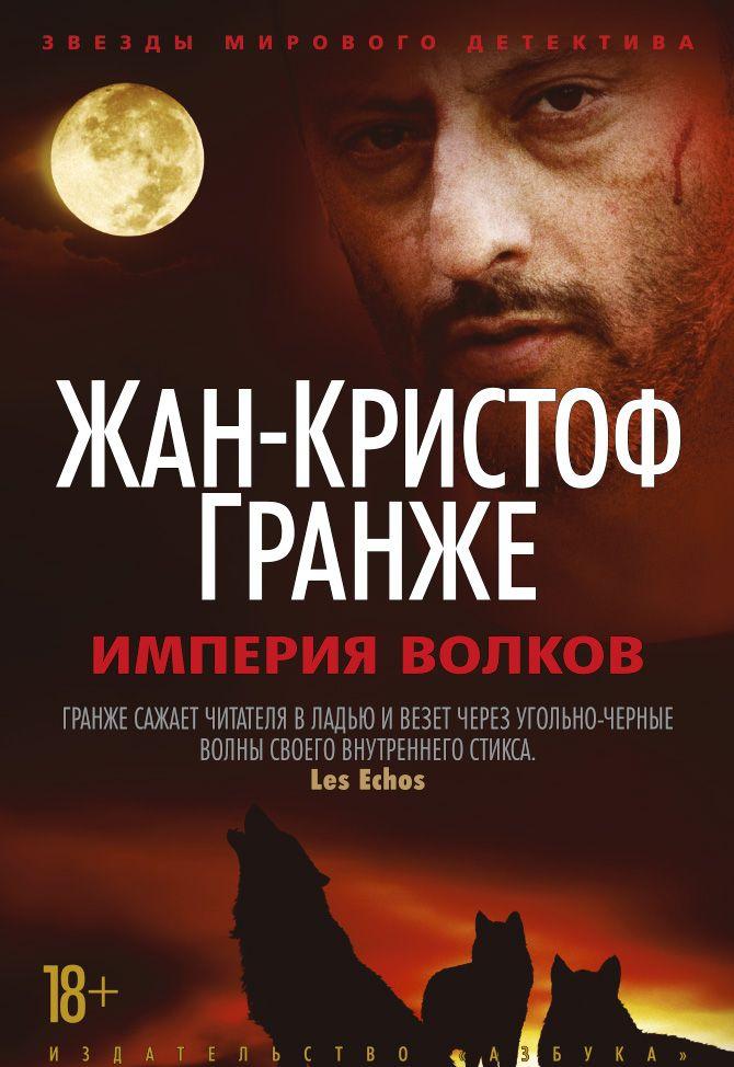 ГРАНЖЕ ЖАН КРИСТОФ КНИГИ СКАЧАТЬ БЕСПЛАТНО
