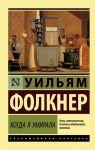 Книга Когда я умирала