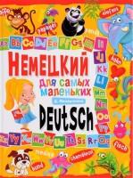Книга Немецкий для самых маленьких